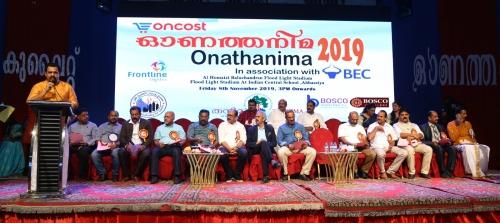 ഓണത്തനിമ 2019 14ാം ദേശീയ വടംവലി മത്സരവും, ഡോ. എപിജെ അബ്ദുള് കലാം പേള് ഓഫ് ദി സ്കൂള് അവാര്ഡ് വിതരണവും നടന്നു