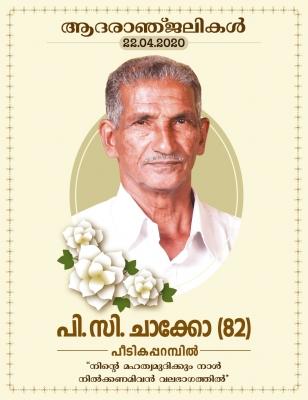 ഫാ. പി. സി ജോര്ജ്ജിന്റെ പിതാവ് പീടികപറമ്പില്  പി. സി ചാക്കോ (82 ) നിര്യാതനായി