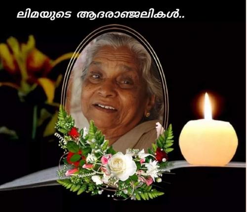 ലിവര്പൂള് മലയാളി ബിനോയ് ജോര്ജിന്റെ മാതാവ് നാട്ടില് അന്തരിച്ചു ; ലിമയുടെ ആദരാജ്ഞലികള്