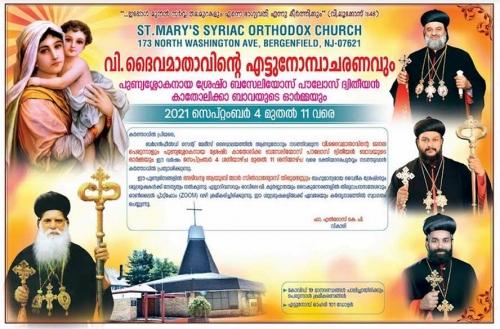 ബര്ഗന്ഫീല്ഡ് സെന്റ് മേരീസ് ദൈവാലയത്തില് പെരുന്നാളും, ബാവാ അനുസ്മരണവും എട്ടു നോമ്പാചരണവും